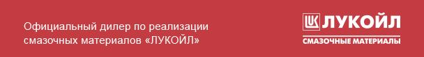 """Официальный дилер по реализации смазочных материалов """"Лукойл"""""""