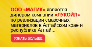 """Узнать больше об ООО """"Магик"""""""